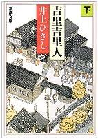 吉里吉里人 (下巻) (新潮文庫) by…