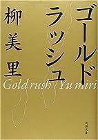 ゴールドラッシュ by 柳 美里
