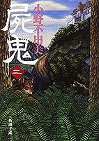 Dead Ghost, Volume 2 by 小野 不由美