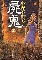 Dead Ghost, Volume 5 by 小野 不由美