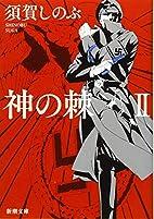 神の棘II (新潮文庫) by 須賀…