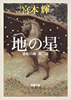 地の星 by 輝 宮本