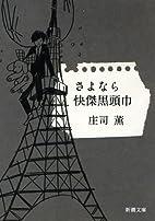 さよなら快傑黒頭巾 (新潮文庫)…