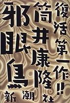 邪眼鳥 by 筒井 康隆
