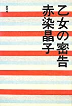 Otome No Mikkoku (Japanese Edition) by Akiko…