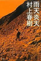 Uten enten by Haruki Murakami