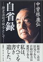 自省録 by 中曽根 康弘
