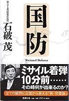 国防 by 石破 茂
