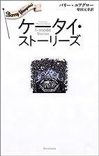 Mobile Stories (2005) ISBN: 4105334034…