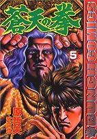 蒼天の拳 (5) (Bunch comics) by 原…