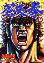 蒼天の拳 (6) (Bunch comics) by 原…