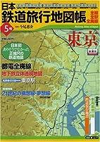 日本鉄道旅行地図帳 5号…