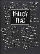 楠田實日記―佐藤栄作総理首席秘…
