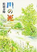 川の光 by 松浦 寿輝
