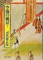 空海の風景〈下〉 (中公文庫) by…