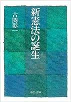 新憲法の誕生 (中公文庫) by 古関…