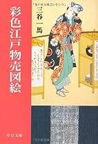 shikisai edo mono-uri zue…