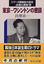 東京‐ワシントンの密談―シリー…