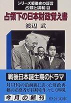 占領下の日本財政覚え書―シリー…