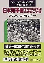 日本再軍備‐米軍事顧問団幕僚長…