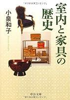 室内と家具の歴史 (中公文庫) by…