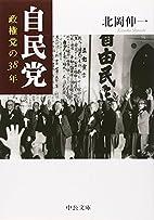 自民党―政権党の38年 (中公文庫)…