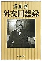外交回想録 (中公文庫) by 重光 葵