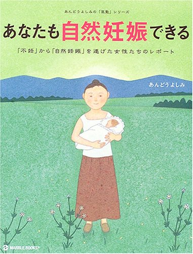 you-can-be-spontaneous-pregnancy-report-of-women-who-made-the-natural-pregnancy-from-infertility-ando-yoshimi-medical-school-series-2005-isbn-4123901042-japanese-import