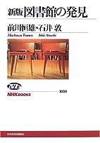 新版 図書館の発見 (NHKブックス)…