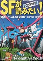 We want to read SF 2003 by…