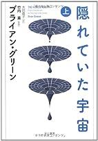 隠れていた宇宙 (上) by…