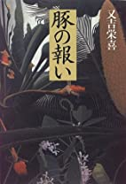 Buta no mukui (Japanese Edition) by 又吉…