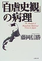 「自虐史観」の病理 by 藤岡 信勝