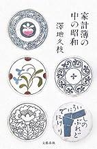 家計簿の中の昭和 by 澤地 久枝
