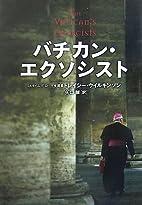 バチカン・エクソシスト by…