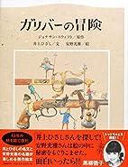 ガリバーの冒険 by Inoue Hisashi