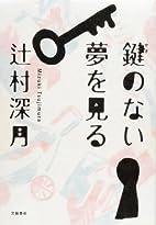 Kagi No NAI Yume O Miru (Japanese Edition)…