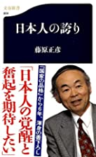 日本人の誇り (文春新書) by…