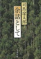 余話として (文春文庫 し 1-38) by…
