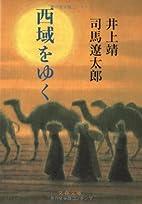 西域をゆく (文春文庫) by 井上 靖