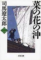 菜の花の沖〈2〉 (文春文庫) by…