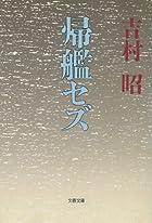 帰艦セズ (文春文庫) by 吉村 昭