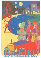 美芸公 (文春文庫 (181‐4)) by 筒井…