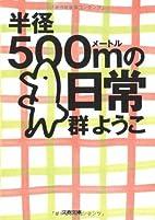 半径500mの日常 (文春文庫) by Yoko…