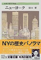 ニューヨーク―世界の都市の物語…