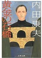 黄金の石橋 (文春文庫) by 内田…