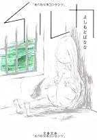 イルカ (文春文庫) by よしもと…