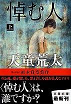 悼む人〈上〉 (文春文庫) by 天童…