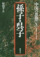 孫子・呉子 (中国の思想) by 村山…