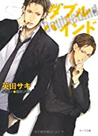 Double Bind, Volume 1 by 英田 サキ
